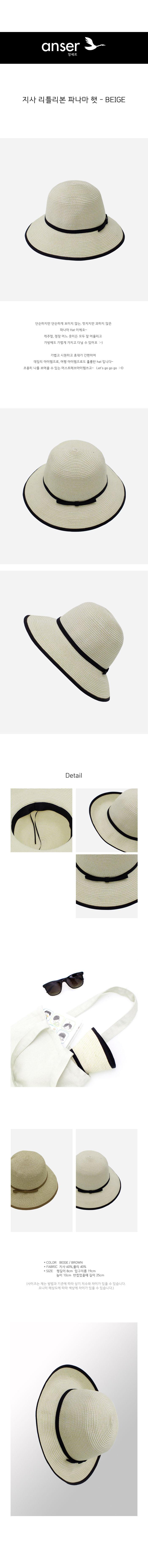 앙세르  지사 리틀리본 파나마 햇 - BEIGE - 라핀토스, 32,000원, 모자, 밀짚모자